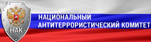 logo_nac_rus_3 копия