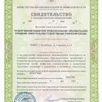 Св-во о гос акредитации 1