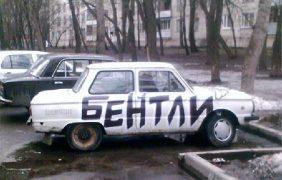 98472517_smeshnoy_avtomobil_foto_5