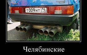 demotivatorium_ru_cheljabinskie_avtomehaniki_54715
