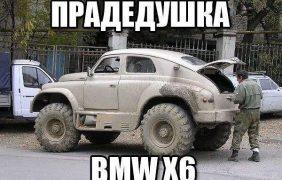 pradedushka-bmw-x6-open