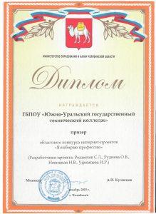 diplomy0001