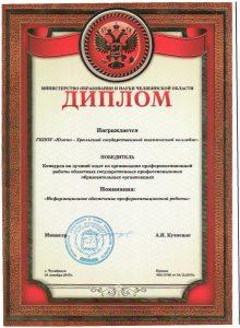 diplomy0002