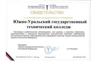 skan-sertifikata-yuzhno-uralskogo-kol