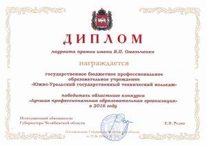 luchshaya_prof_obrazov_organizaciya_2016
