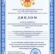 Диплом лауреата конкурса «Системы качества подготовки выпускников ОУ»