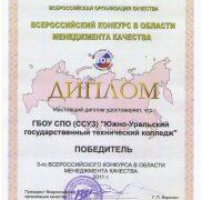 Диплом победителя Всероссийского конкурса в области менеджмента качества