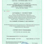Сертификат СУОТ