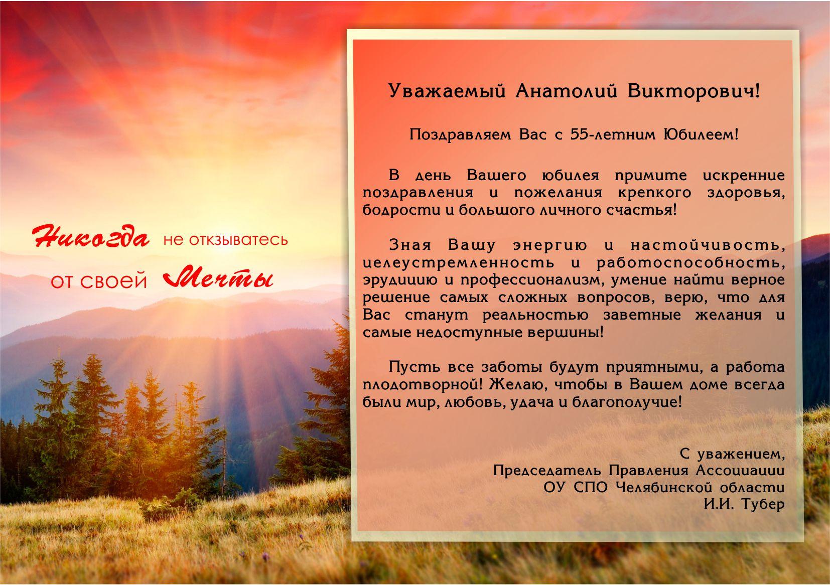 Анатолию Викторовичу